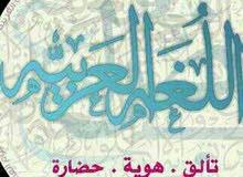 مدرس أول لغة عربية