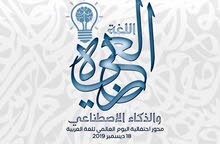 معلم صعوبات تعلم ولغير الناطقين بالعربية