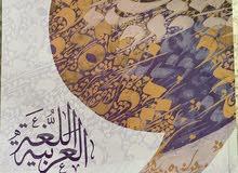 اللغة العربية للصف السادس