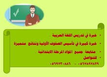 معلم لغة عربية جميع المراحل التعليمية