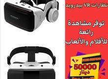 نظارات VR مع ريموت  ومايك  للرد على المكالمات وتشغيل الألعاب. التوصيل مجااااني