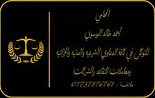 المحامي احمد خالد توفيق للتوكل في كافة الدعاوي