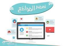 تصميم وبرمجة مواقع وتطبيقات انترنت