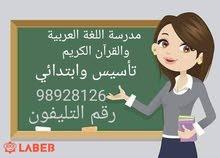 معلمة لغة عربية وقرآن كريم خبرة في المناهج الكويتية