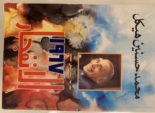 1967 الانفجار لمحمد حسنين هيكل