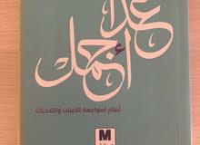 كتاب غدا اجمل !!