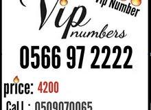 ارقام اتصالات  vip مدفوعه للبيع
