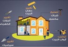 الساحوري لصيانة الشقق و المنازل والڤلل
