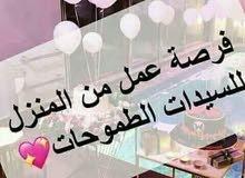 اي صبية او ست بيت بتحب تشتغل اون لاين اتواصل معي
