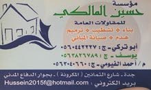 موسسة حسين المالكي للمقاولات العامه