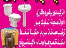 معلم أدوات صحيه 99671083