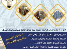 مؤسسه محمد عبدالله الغامدي للمصاعد