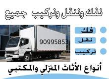 ابو عبد الرحمن نقل العفش ونجار الأثاث 90995853