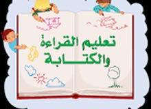 تأسيس وتأهيل اطفالك على تعليم القراءة والكتابة في اسرع وقت