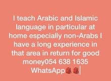 ادرس اللغة العربية والقرأن لغير الناطقين بالعربيه