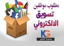 مطلوب موظفات تسويق الألكتروني بمدينة طرابلس/ الفرناج