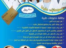 تكافل العربية _للرعاية الصحيه