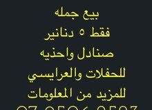 عمان واربد