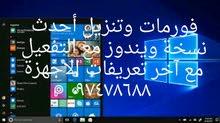 فورمات كمبيوتر لابتوب ومكتبي