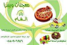 مطعم وردة الشام     معجنات وبيتزا