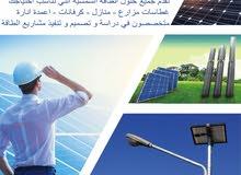 إرم العصر للطاقة الشمسية