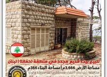 للبيع بيت قديم مجدد في منطقة حمّانا