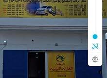 شركةالغزالة الليبة فرع المنطقة الغربية لنقل الركاب والبضائع وتصيل الأمانات والتح
