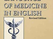 كورس انجليزي مصطلحات طبية