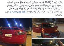Used Mazda 6 in Baghdad