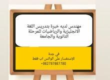 معلم خصوصي لتدريس اللغة الانجليزية والرياضيات