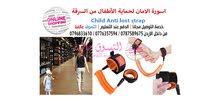 اسورة الامان لحماية الاطفال من السرقة Child Anti Lost Strap