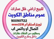 للبيع ارض و بيت ضاحيه عبدالله السالم