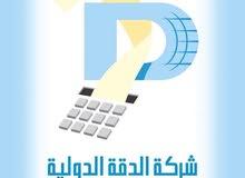 تعلن شركة الدقة الدولية للمحاسبة عن فتح باب التسجيل للدورات الاتية
