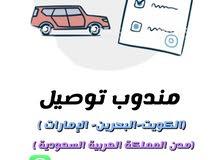توصيل ( مندوب الكويت - البحرين )