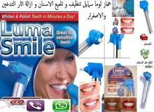 لوما سمايل لتنظيف وتلميع الاسنان