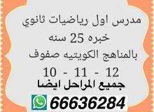 مدرس اول رياضيات خبرة 25 عام بالمناهج الكويتية