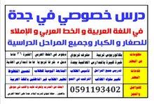 رفع كفاءة الطلاب في اللغة العربية والخط العربي والإملاء