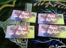 بطاقات أو كوبونات لعالم المغامرات