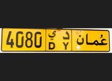 رقم لوحة سيارة 4080 دي