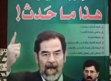 هذا ماحدث صدام حسين