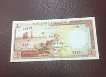 للبيع ليره لبنانيه لبنك سوريا ولبنان 1959م