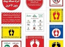 ملصقات ارضية