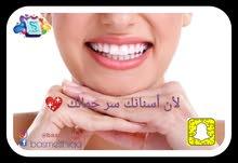مجمع بسمة ثقة لطب الاسنان