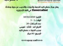 اعلان فتح باب التسجيل لدورة المحادثة بسعر رمزي مع د.عصام كايد