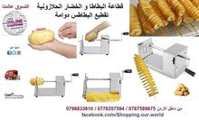 قطاعة البطاطا و الخضار الحلازونية