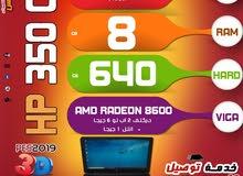 HP 350 G1 جيل رابع CORE I5 رام 8 هارد 640 بفيجا AMD RADEON 8600