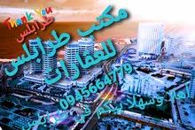 مكتب طرابلس للعقارات