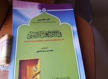 كتب جامعيه التخصص اللغه العربيه