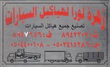 تصنيع وصيانة وبيع جميع اعمال سيارات النقل المتوسطة والثقيلة