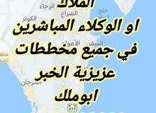 مطلوب أراضي من الملاك بجميع مخططات عزيزية الخبر